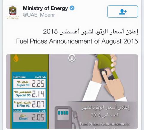 Fuel Price Aug 2015