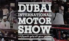2015 Dubai Motor Show